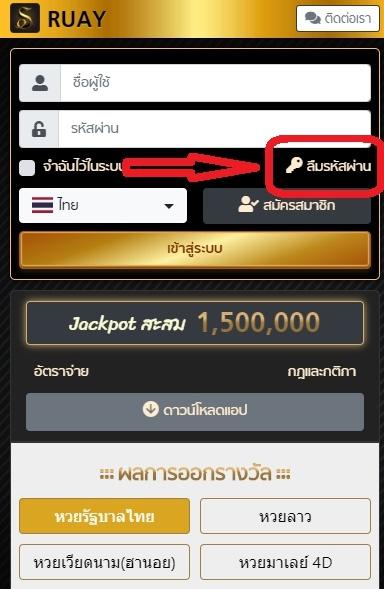 วิธีขอรหัสผ่านใหม่